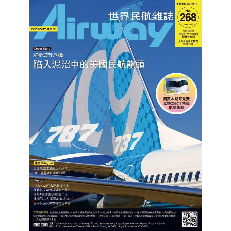 AIRWAY世界民航雜誌11月2019第268期