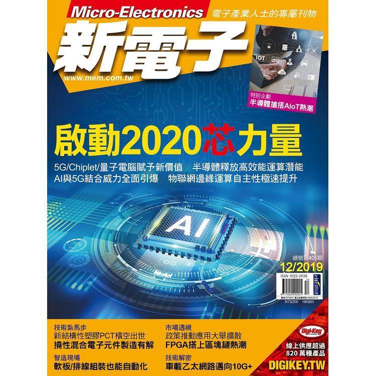 新電子科技12月2019第405期