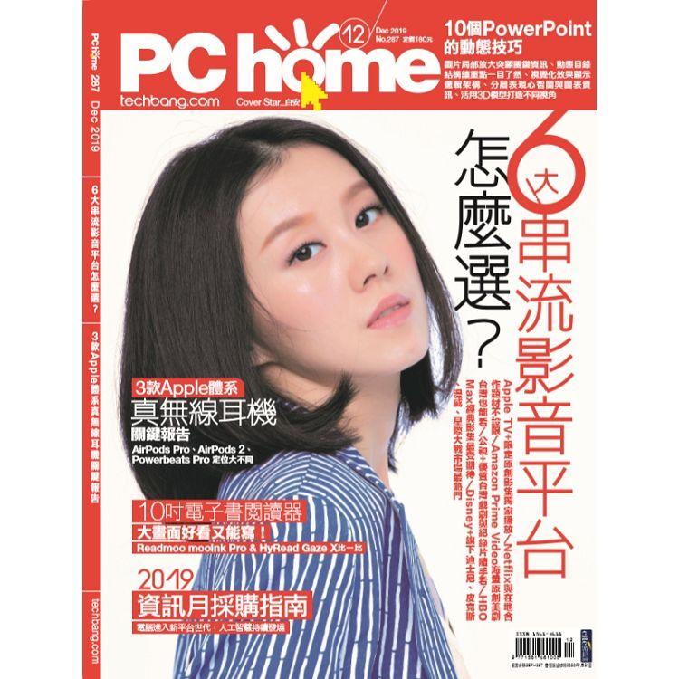 PC HOME電腦家庭12月2019第287期