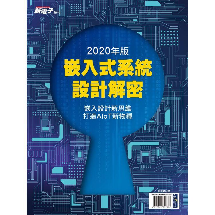 2020年版嵌入式系統設計解密- 新電子雜誌
