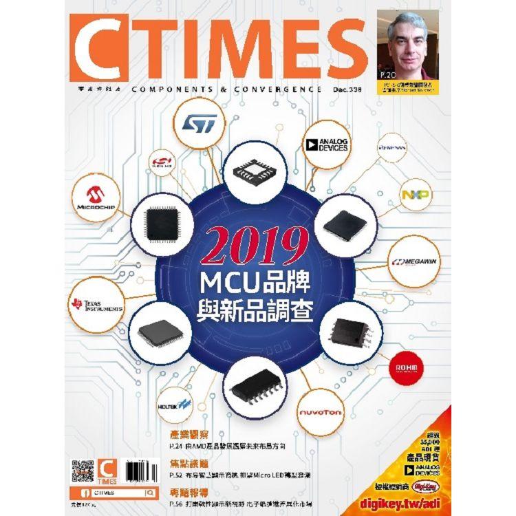 CTimes 雜誌 12月2019第338期