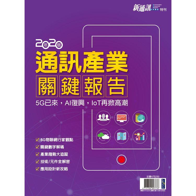 2020年版通訊產業關鍵報告- 新通訊元件雜