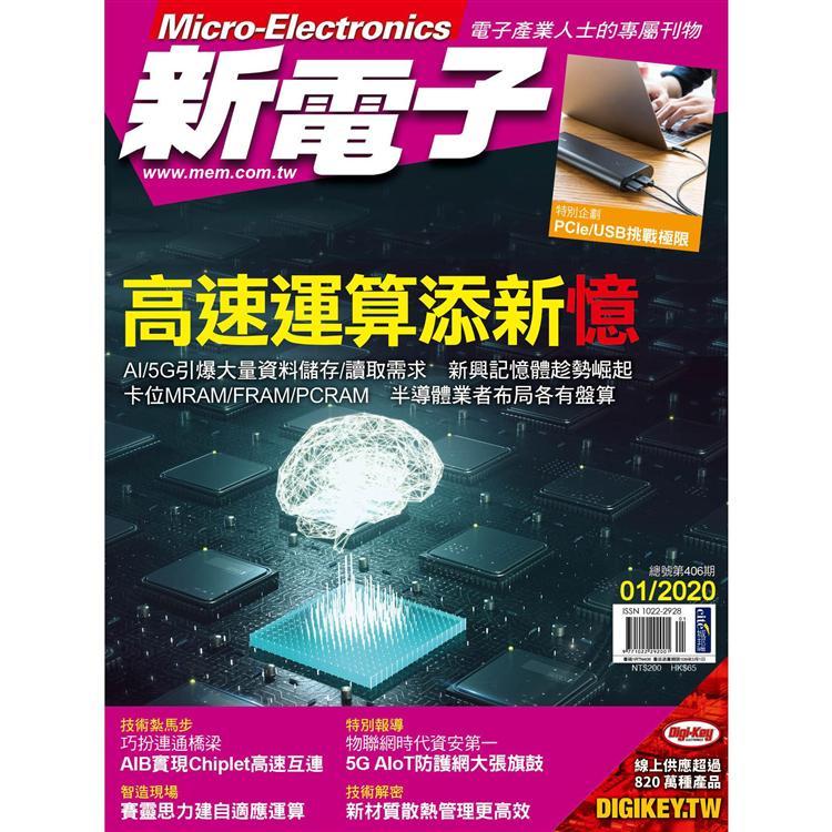 新電子科技1月2020第406期