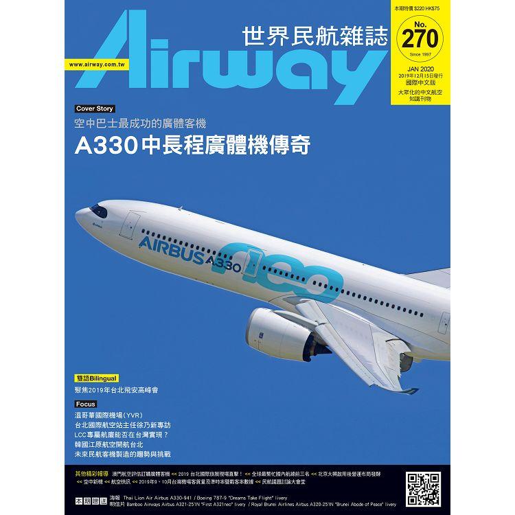 AIRWAY世界民航雜誌1月2020第270期