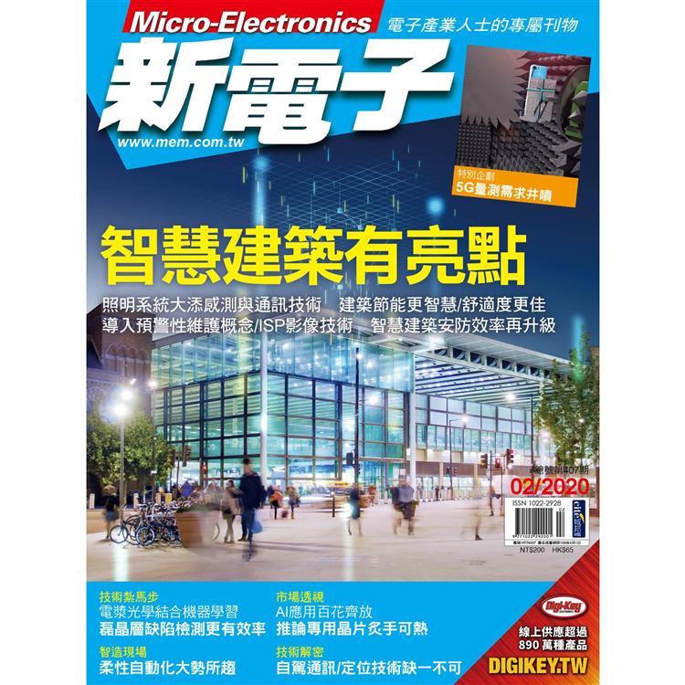新電子科技2月2020第407期