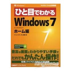 一看就懂Window 7(Home Premium篇)