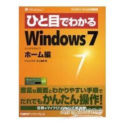 一看就懂Window 7(Home Premium篇)