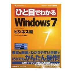 一看就懂 Window 7(Business篇