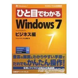 一看就懂 Window 7(Business篇