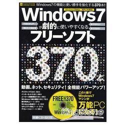 Windows 7 高效能使用免費軟體書37