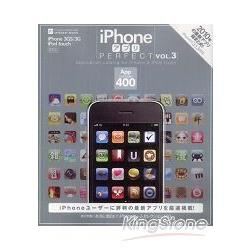 iPhone 應用程式PERFECT Vol.3