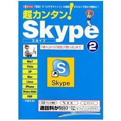 超簡單!Skype 從導入道設定使用方法 2