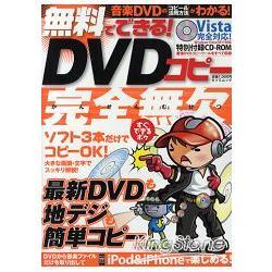 完全免費!完美複製DVD