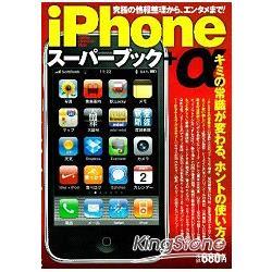 iPhone超級手冊