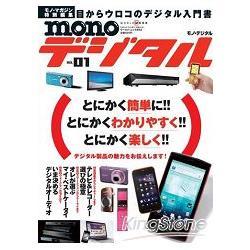 數位產品mono Vol.1