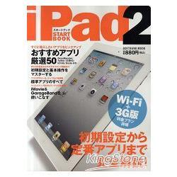 iPad 2入門功能完全解說手冊