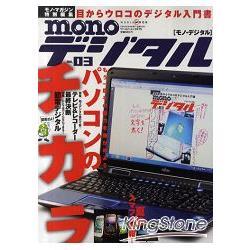 數位產品mono Vol.3