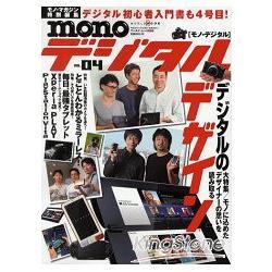 數位產品mono Vol.4