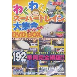 興奮期待! 超級火車大集合附DVD
