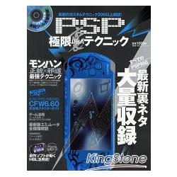 PSP極限操作技巧