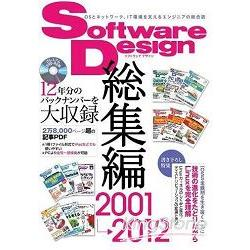 Software Design總集篇 2001~2012年版附DVD