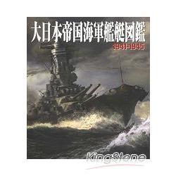大日本帝國海軍艦艇圖鑑1941-1945年
