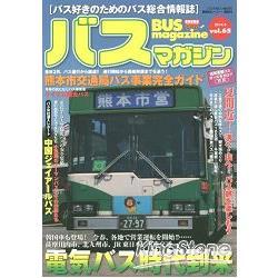 巴士情報誌  Vol.65