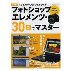 Photoshop Elements30天精通 最新版