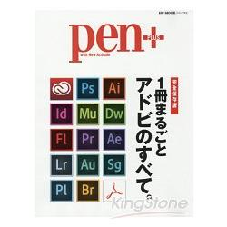 pen+ with New Attitude 完全保存版