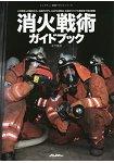 消防防災戰術指南