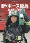 新消防水管延長指南