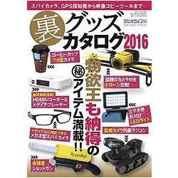 顛覆常識商品圖鑑 2016年版