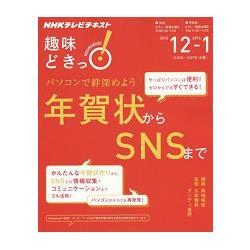 從賀年卡製作到SNS社交網路的電腦應用