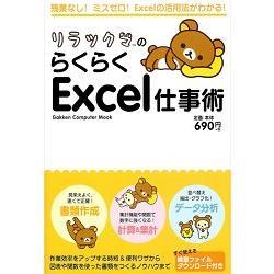 拉拉熊陪你一起學Excel工作術