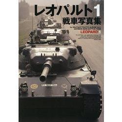 豹1型坦克戰車寫真集