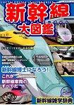 新幹線大圖鑑-成為新幹線博士!