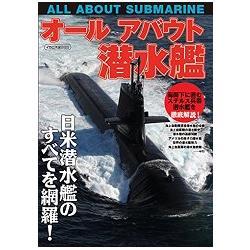 ALL ABOUT 潛水艇大全