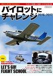 飛行機師考照情報 2016-2017年版