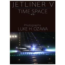 JETLINER 5-TIME SPACE-時空-小澤治彥噴射客機攝影集