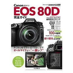 Canon EOS 80D完全指南