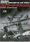 世界著名飛機傑作選 Vol.174-劍魚式魚雷轟炸機