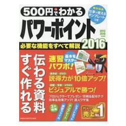 500日圓學會Powerpoint簡報 2016年版