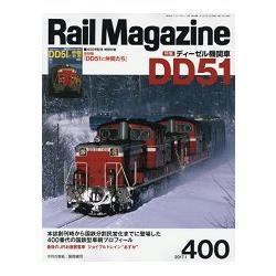 Rail Magazine  1月號2017