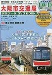 大阪市交通局完全資料DVD BOOK附DVD