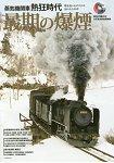 蒸汽火車熱狂時代最後的冒煙身影