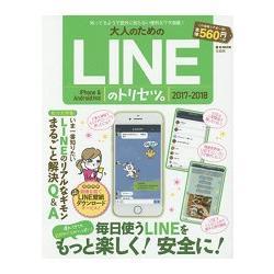 給大人的LINE使用手冊 2017-2018年版