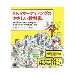 SNS 行銷教科書