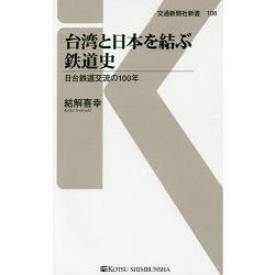 台灣與日本交流鐵道史-日台鐵道交流百年