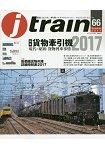 j train 7月號2017