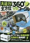 大迫力!全方位360°虛擬實境眼鏡特刊附虛擬實境眼鏡